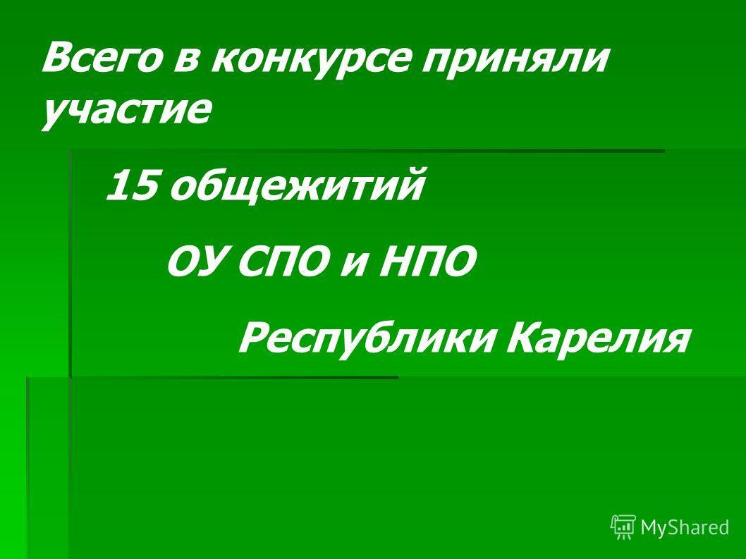 Всего в конкурсе приняли участие 15 общежитий ОУ СПО и НПО Республики Карелия