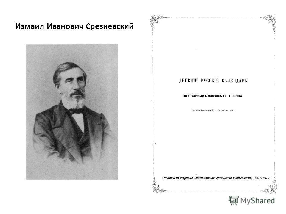 Измаил Иванович Срезневский