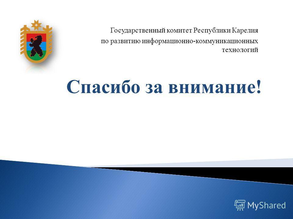 Спасибо за внимание! Государственный комитет Республики Карелия по развитию информационно-коммуникационных технологий