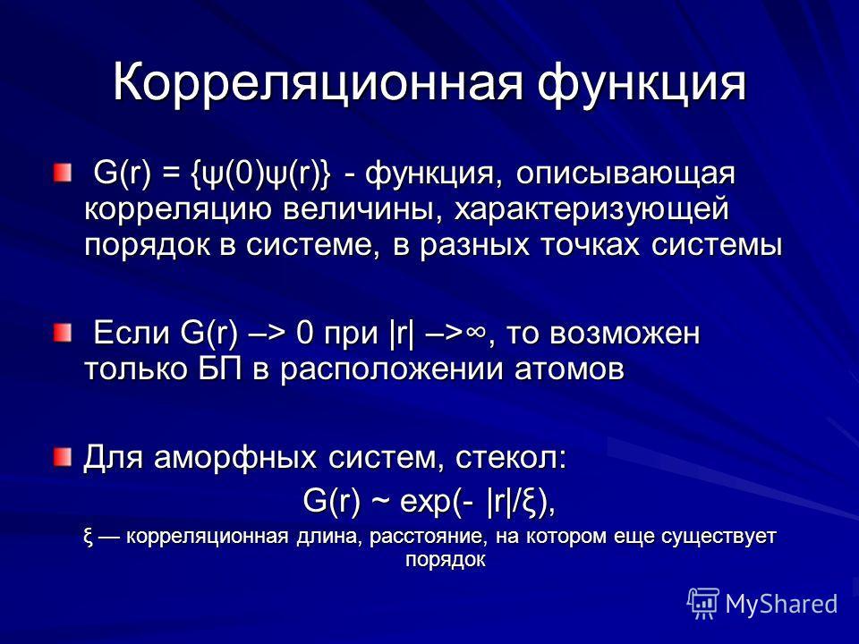 Корреляционная функция G(r) = {ψ(0)ψ(r)} - функция, описывающая корреляцию величины, характеризующей порядок в системе, в разных точках системы G(r) = {ψ(0)ψ(r)} - функция, описывающая корреляцию величины, характеризующей порядок в системе, в разных