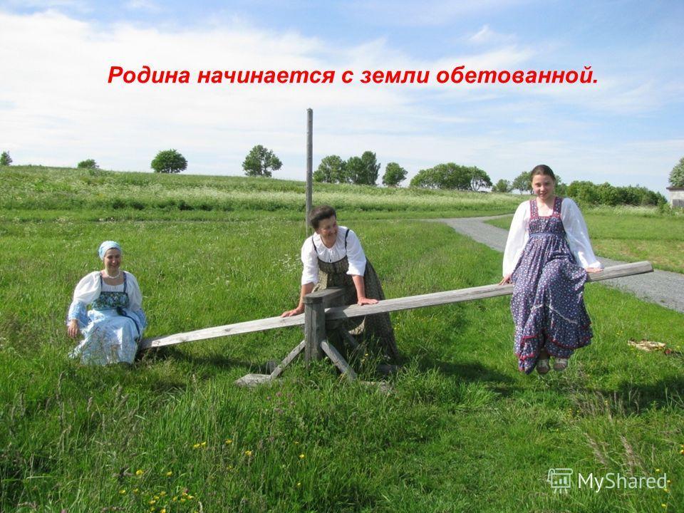 Родина начинается с земли обетованной.