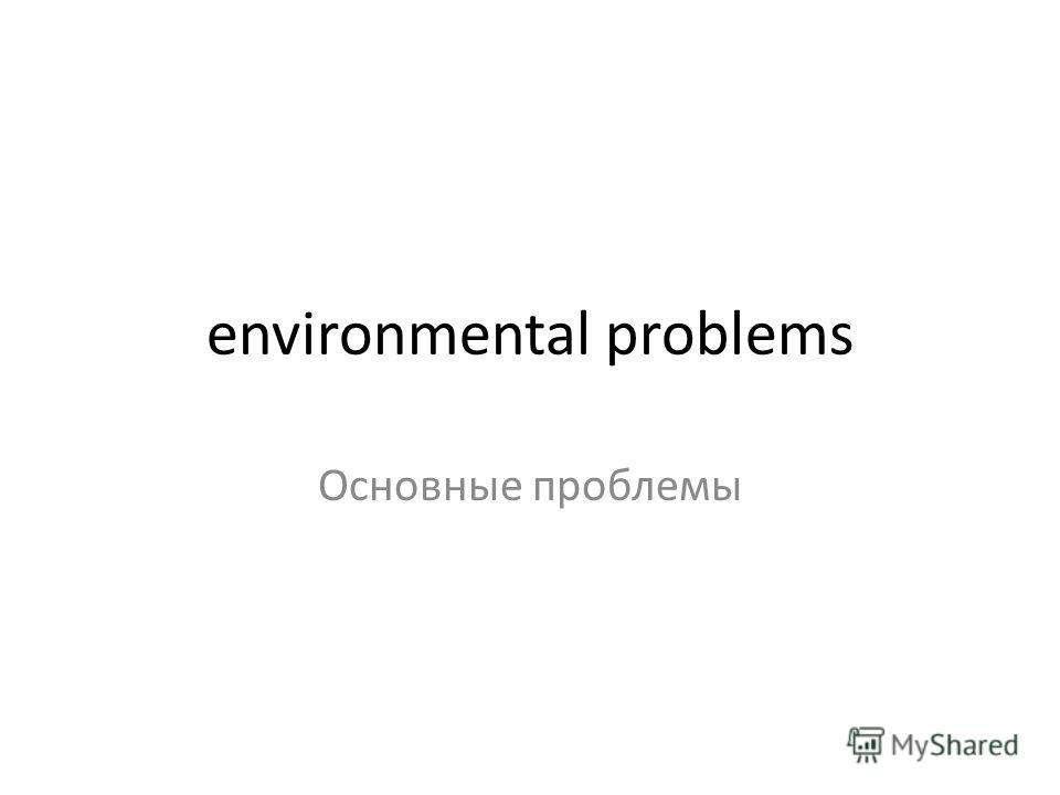 environmental problems Основные проблемы