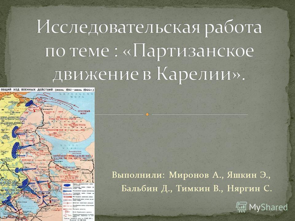 Выполнили: Миронов А., Яшкин Э., Бальбин Д., Тимкин В., Няргин С.