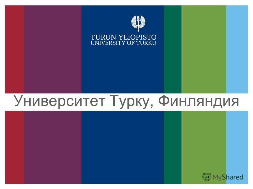 Университет Турку, Финляндия