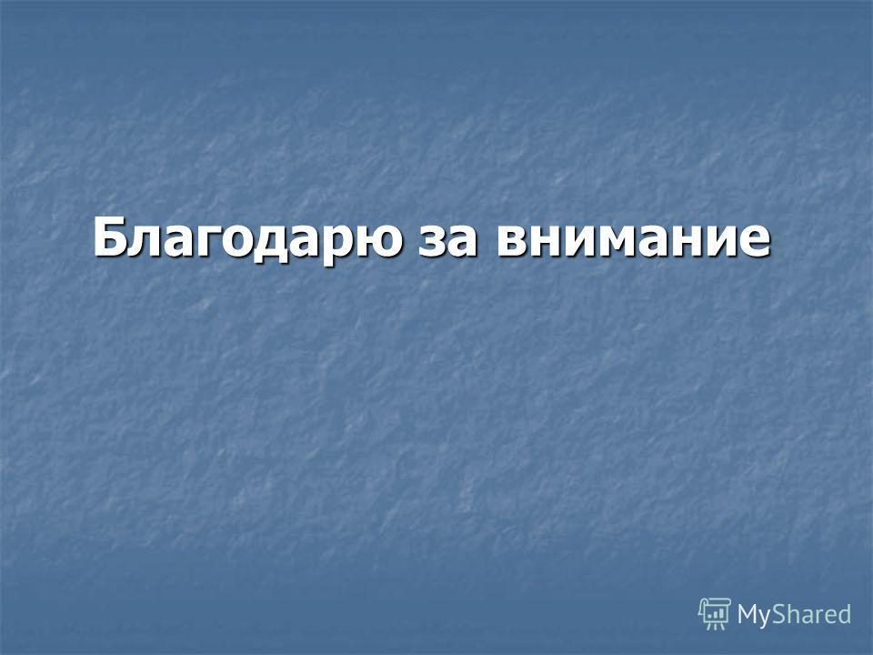 Инвестиции для воспроизводства минерально-сырьевой базы Республики Карелия в 2007 году п/п п/п Источник финансиров ания Направление инвестиций, млн.руб. Результаты работ 2007/2008 гг., млн.руб. Месторождения Общераспро страненные Необщераспространенн