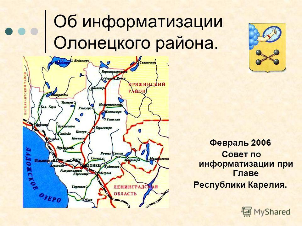 Об информатизации Олонецкого района. Февраль 2006 Совет по информатизации при Главе Республики Карелия.
