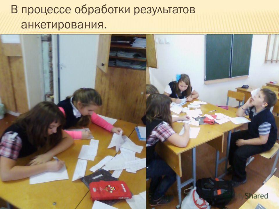 В процессе обработки результатов анкетирования.