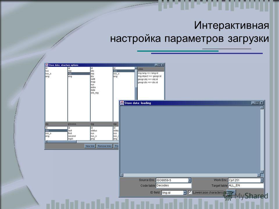Интерактивная настройка параметров загрузки