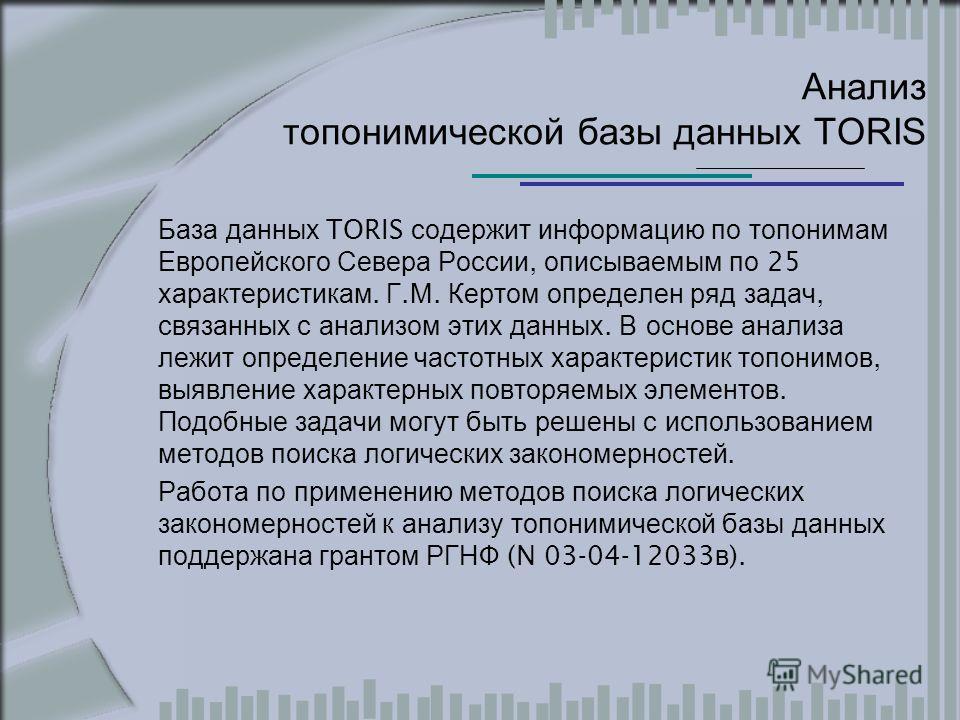 Анализ топонимической базы данных TORIS База данных TORIS содержит информацию по топонимам Европейского Севера России, описываемым по 25 характеристикам. Г. М. Кертом определен ряд задач, связанных с анализом этих данных. В основе анализа лежит опред