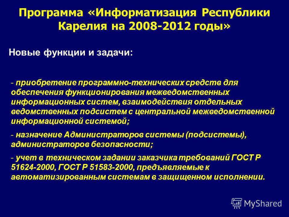 Программа «Информатизация Республики Карелия на 2008-2012 годы» - приобретение программно-технических средств для обеспечения функционирования межведомственных информационных систем, взаимодействия отдельных ведомственных подсистем с центральной межв
