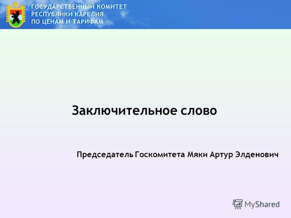 Заключительное слово Председатель Госкомитета Мяки Артур Элденович