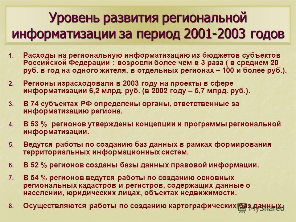 Уровень развития региональной информатизации за период 2001-2003 годов 1. Расходы на региональную информатизацию из бюджетов субъектов Российской Федерации : возросли более чем в 3 раза ( в среднем 20 руб. в год на одного жителя, в отдельных регионах