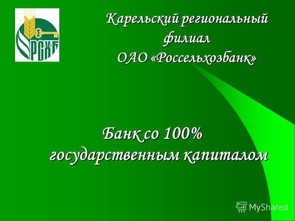 Карельский региональный филиал ОАО «Россельхозбанк» Банк со 100% государственным капиталом
