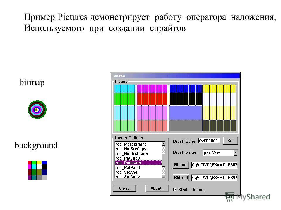 background bitmap Пример Pictures демонстрирует работу оператора наложения, Используемого при создании спрайтов
