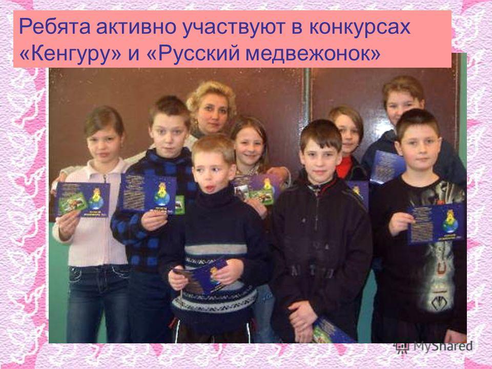 Ребята активно участвуют в конкурсах «Кенгуру» и «Русский медвежонок»
