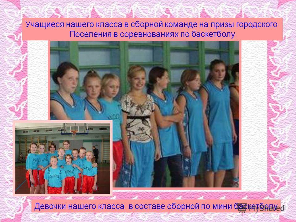 Учащиеся нашего класса в сборной команде на призы городского Поселения в соревнованиях по баскетболу Девочки нашего класса в составе сборной по мини баскетболу