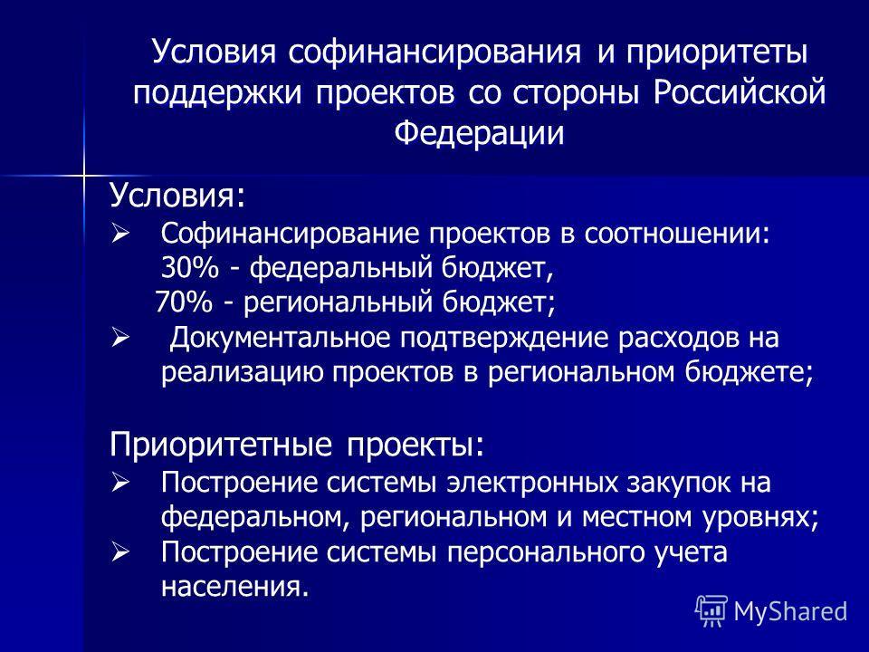 Условия софинансирования и приоритеты поддержки проектов со стороны Российской Федерации Условия: Софинансирование проектов в соотношении: 30% - федеральный бюджет, 70% - региональный бюджет; Документальное подтверждение расходов на реализацию проект