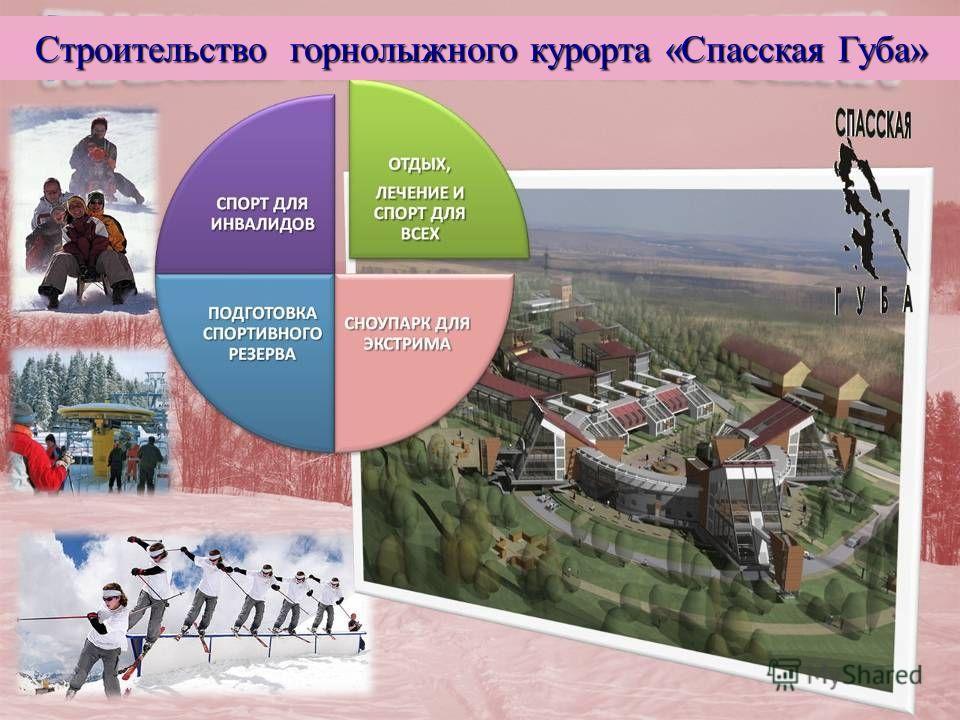Строительство горнолыжного курорта «Спасская Губа»