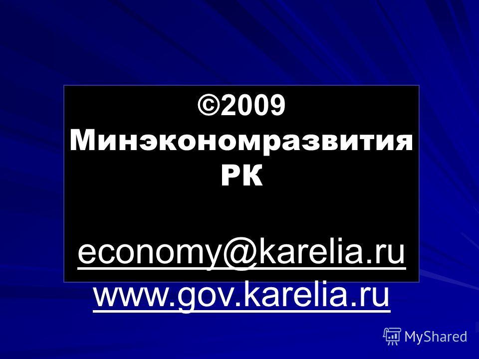 © 2009 Минэкономразвития РК economy@karelia.ru www.gov.karelia.ru