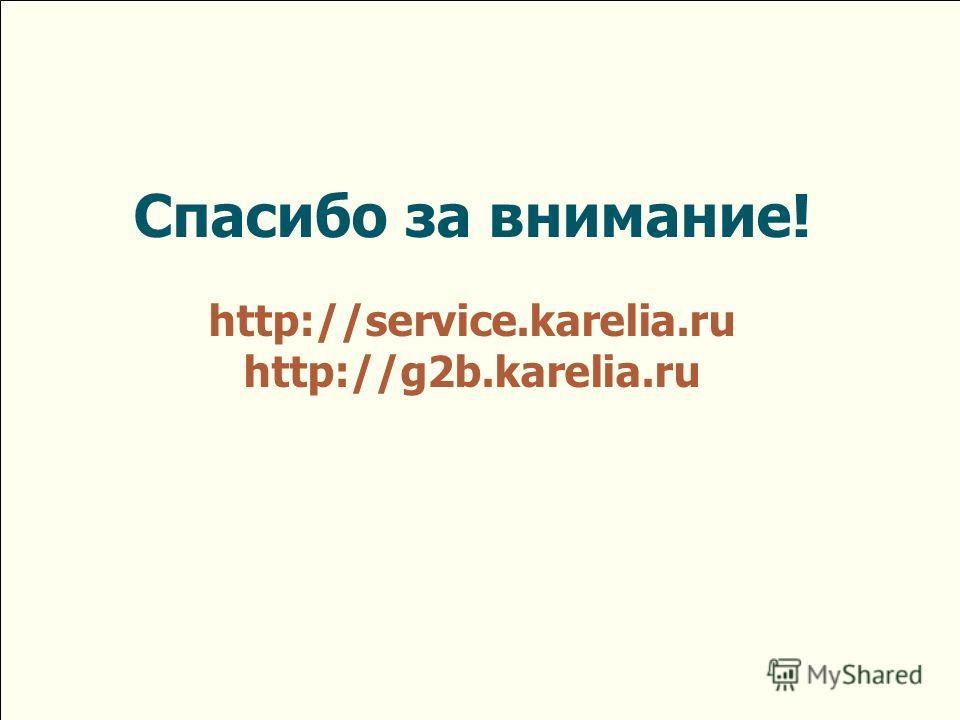 Спасибо за внимание! http://service.karelia.ru http://g2b.karelia.ru