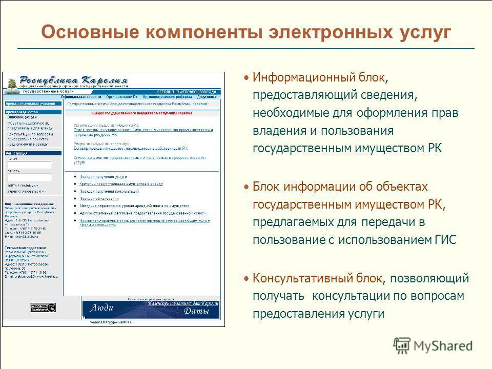 Основные компоненты электронных услуг Информационный блок, предоставляющий сведения, необходимые для оформления прав владения и пользования государственным имуществом РК Блок информации об объектах государственным имуществом РК, предлагаемых для пере