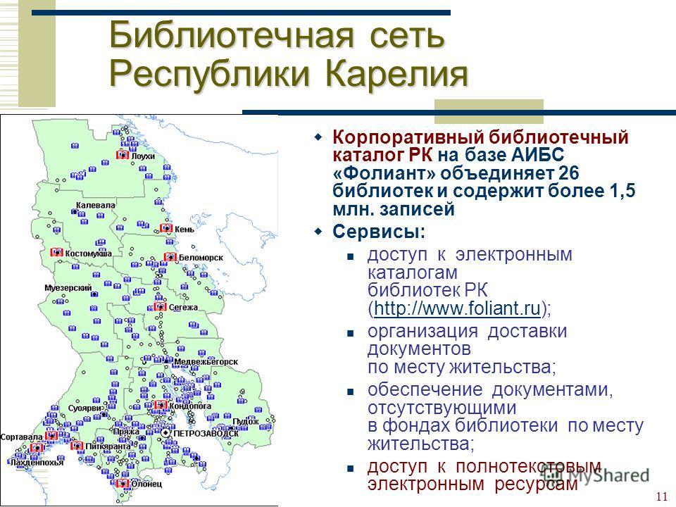 11 Библиотечная сеть Республики Карелия Корпоративный библиотечный каталог РК на базе АИБС «Фолиант» объединяет 26 библиотек и содержит более 1,5 млн. записей Сервисы: доступ к электронным каталогам библиотек РК (http://www.foliant.ru);http://www.fol