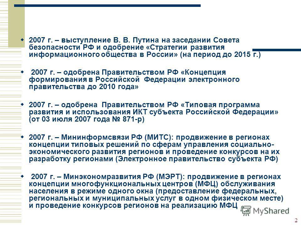 2 2007 г. – выступление В. В. Путина на заседании Совета безопасности РФ и одобрение «Стратегии развития информационного общества в России» (на период до 2015 г.) 2007 г. – одобрена Правительством РФ «Концепция формирования в Российской Федерации эле
