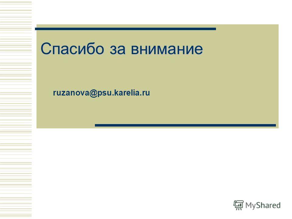 Спасибо за внимание ruzanova@psu.karelia.ru