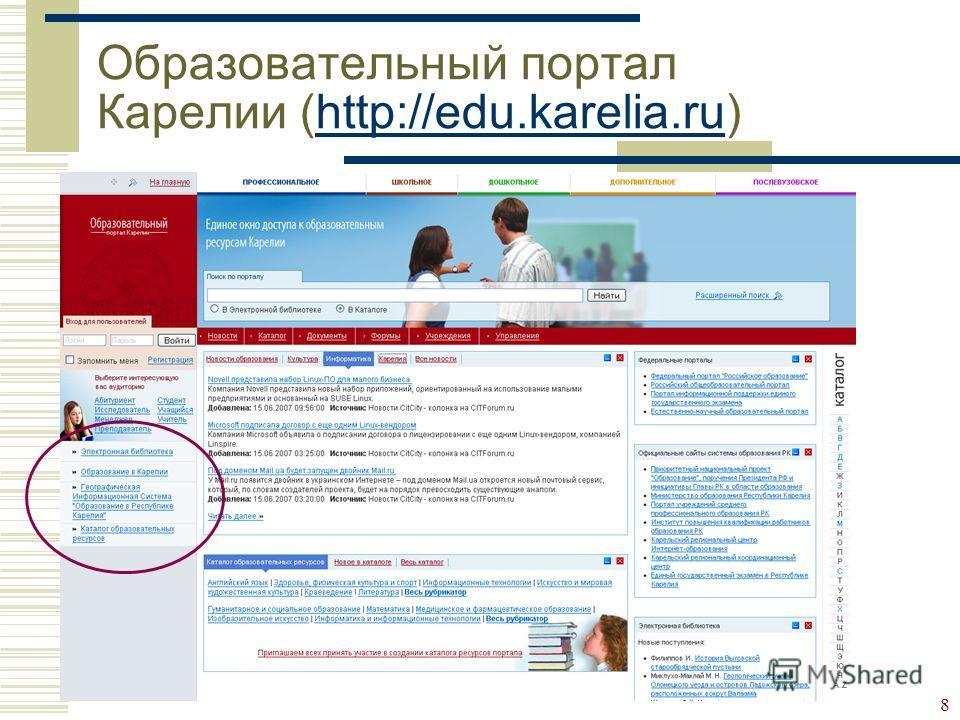 8 Образовательный портал Карелии (http://edu.karelia.ru)http://edu.karelia.ru