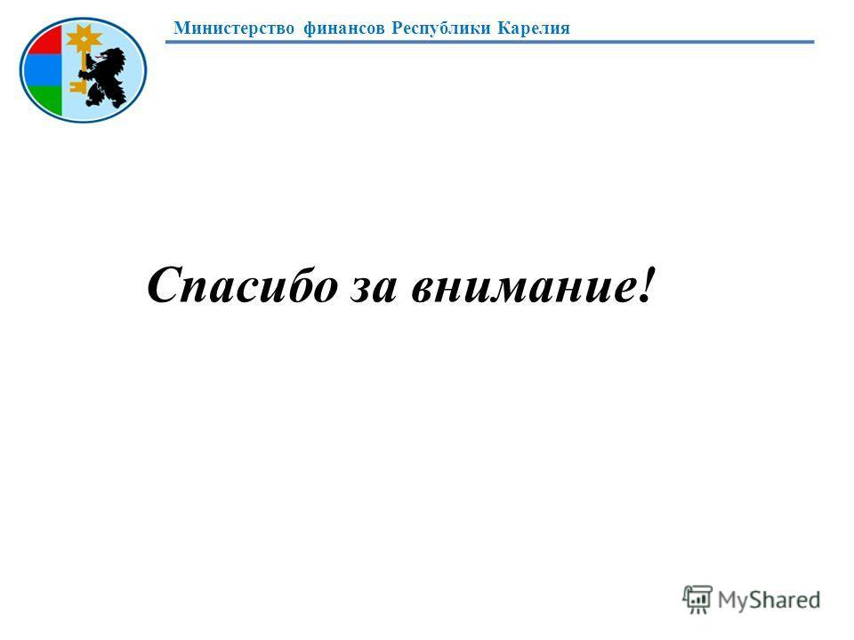 Министерство финансов Республики Карелия Спасибо за внимание!