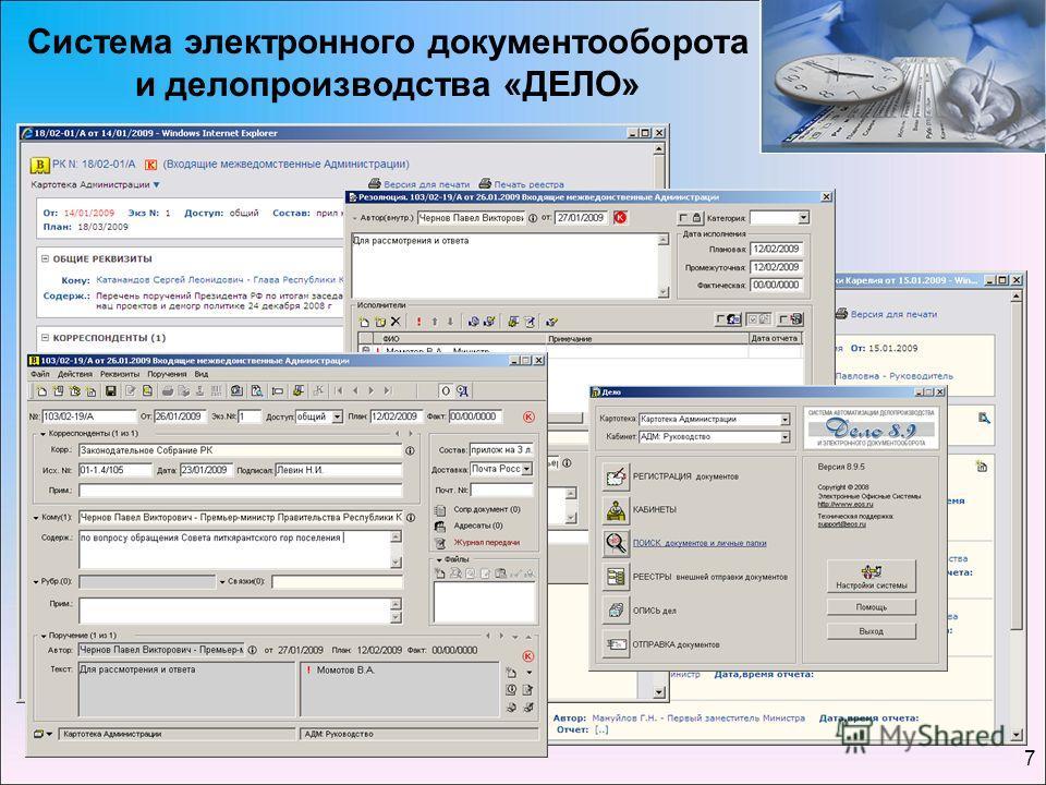 Система электронного документооборота и делопроизводства «ДЕЛО» 7