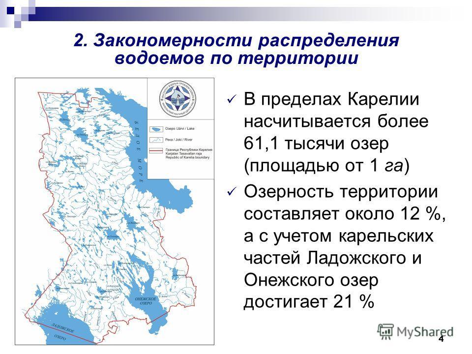 4 2. Закономерности распределения водоемов по территории В пределах Карелии насчитывается более 61,1 тысячи озер (площадью от 1 га) Озерность территории составляет около 12 %, а с учетом карельских частей Ладожского и Онежского озер достигает 21 %