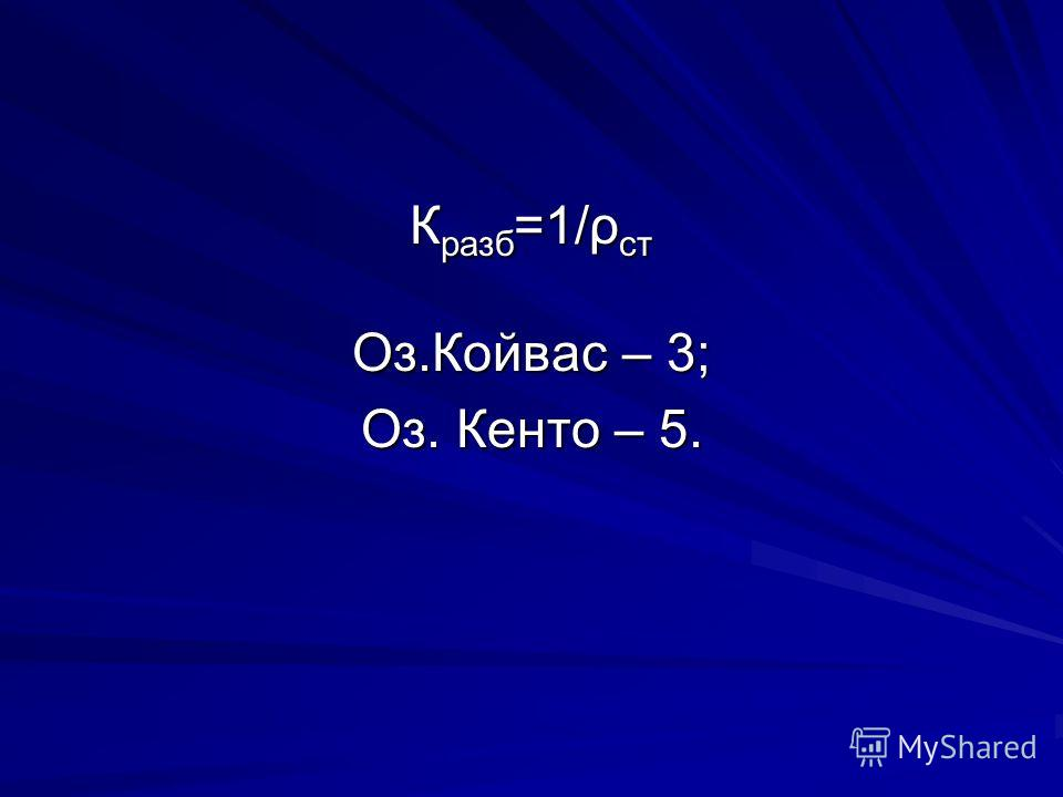 К разб =1/ρ ст Оз.Койвас – 3; Оз. Кенто – 5.