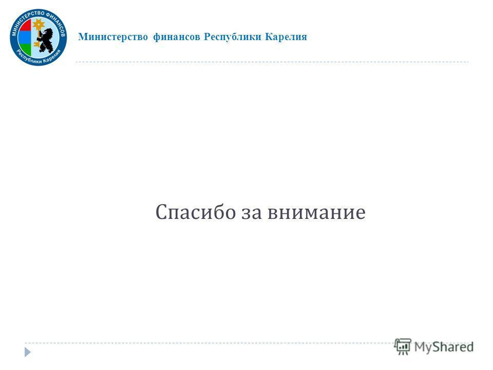 Министерство финансов Республики Карелия Спасибо за внимание
