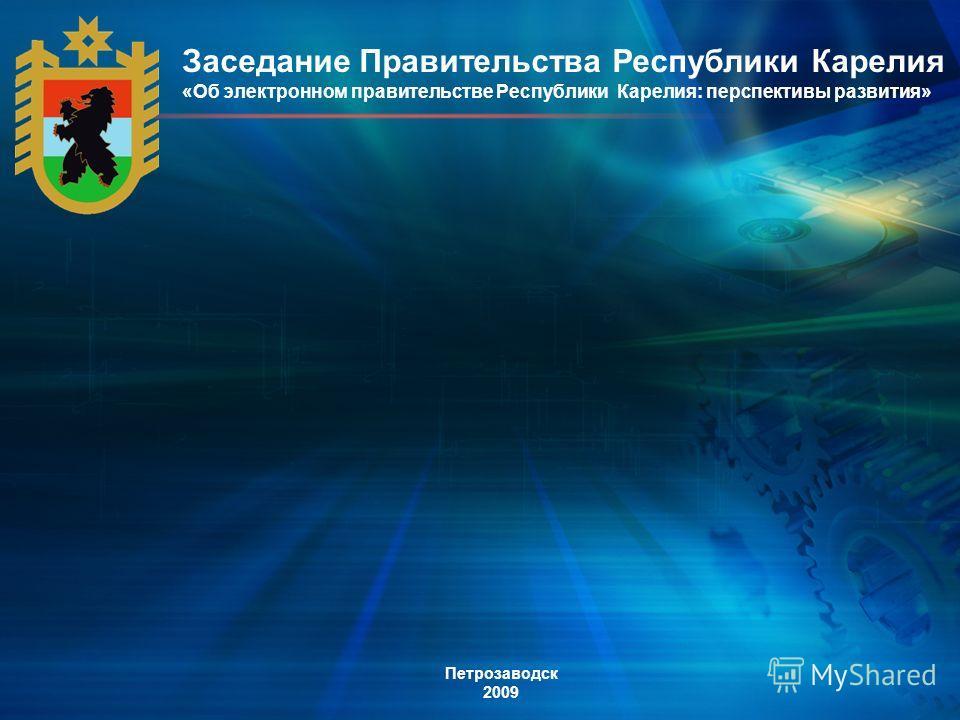 Заседание Правительства Республики Карелия «Об электронном правительстве Республики Карелия: перспективы развития» Петрозаводск 2009