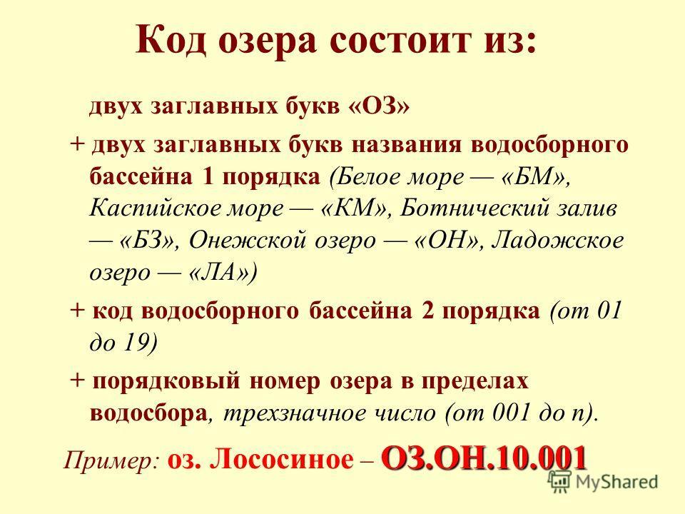 Код озера состоит из: двух заглавных букв «ОЗ» + двух заглавных букв названия водосборного бассейна 1 порядка (Белое море «БМ», Каспийское море «КМ», Ботнический залив «БЗ», Онежской озеро «ОН», Ладожское озеро «ЛА») + код водосборного бассейна 2 пор