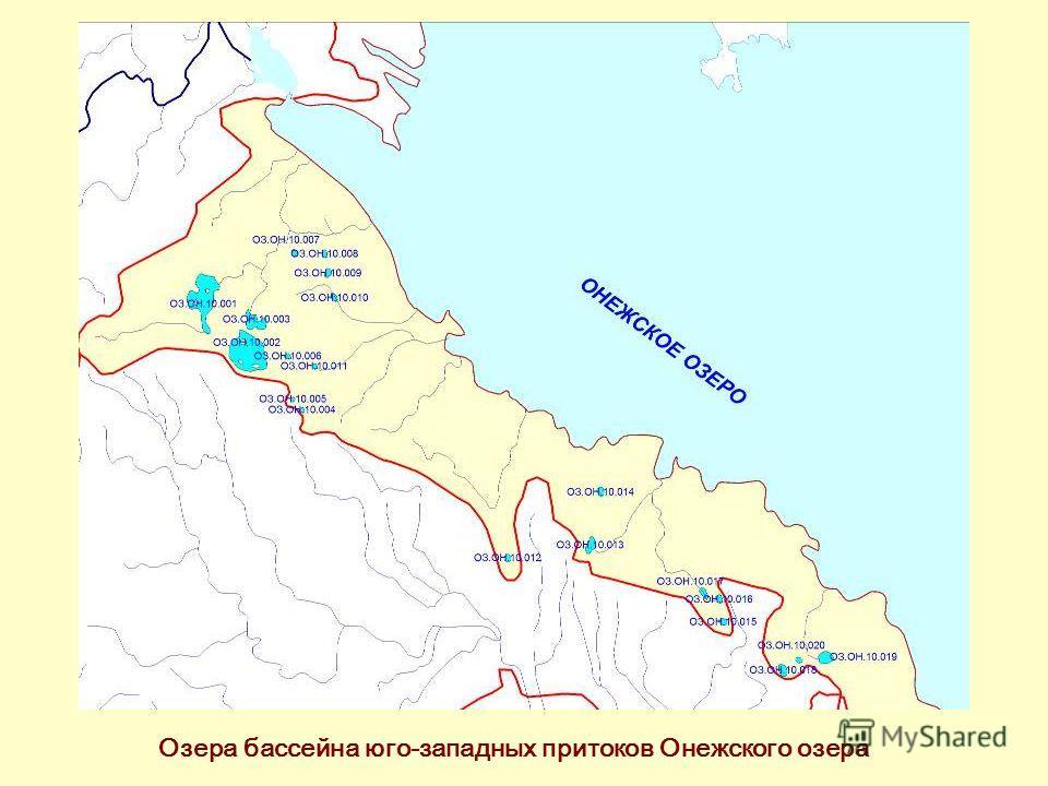 Озера бассейна юго-западных притоков Онежского озера