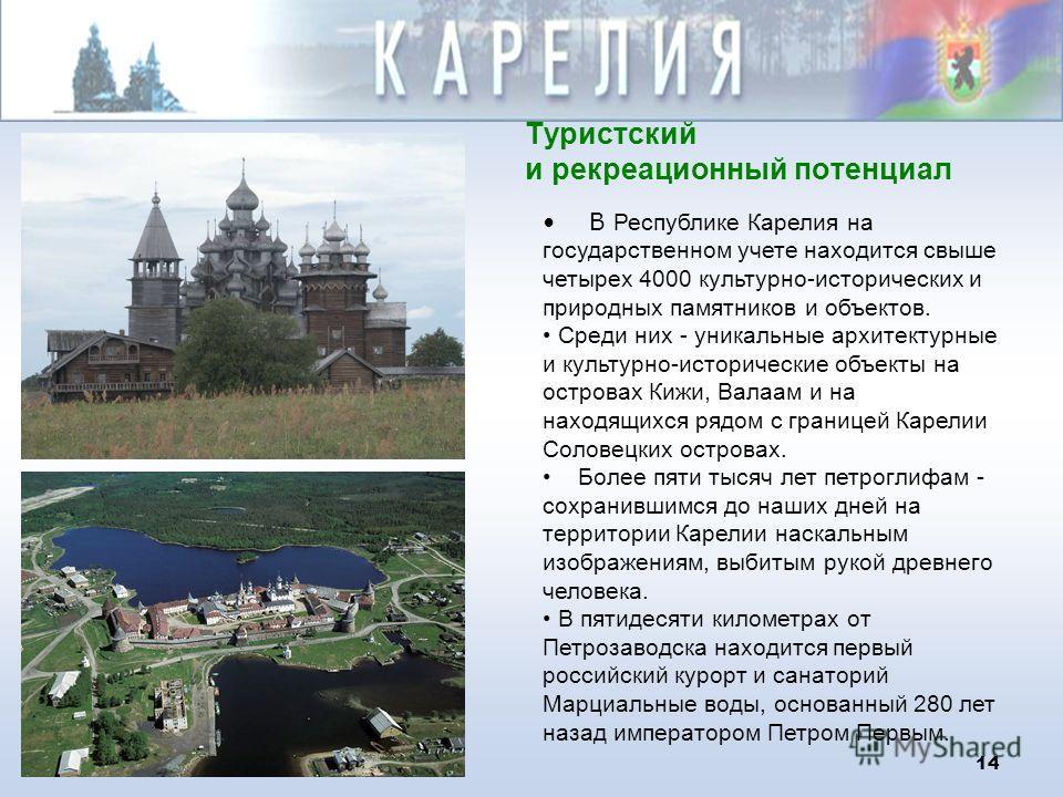 13 С 2000 года объёмы выращивания форели в Карелии увеличились в 2 раза тонн