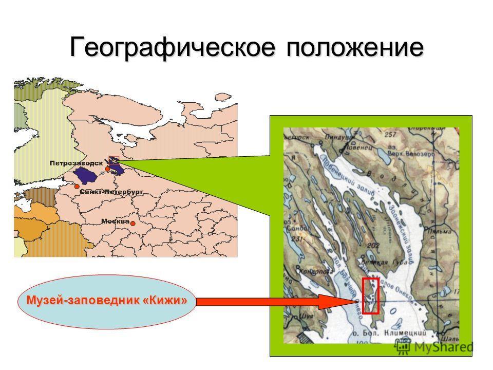 Географическое положение Музей-заповедник «Кижи»