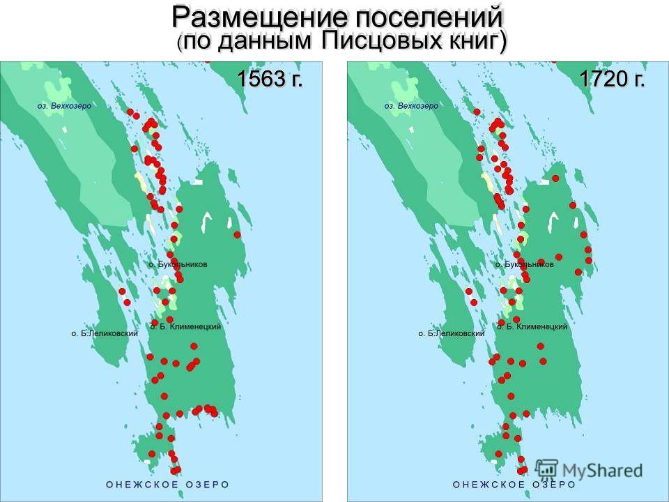 Размещение поселений ( по данным Писцовых книг) 1563 г. 1720 г. Размещение поселений ( по данным Писцовых книг) 1563 г. 1720 г. Размещение поселений ( по данным Писцовых книг) 1563 г.