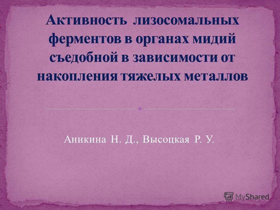 Аникина Н. Д., Высоцкая Р. У.