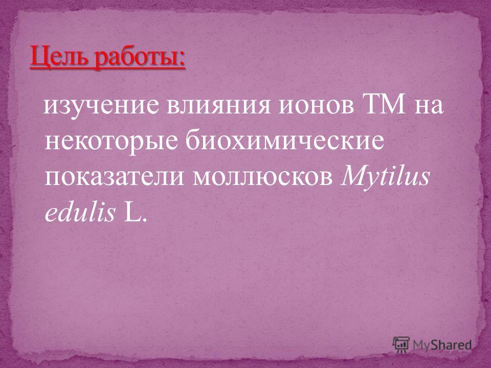 изучение влияния ионов ТМ на некоторые биохимические показатели моллюсков Mytilus edulis L.