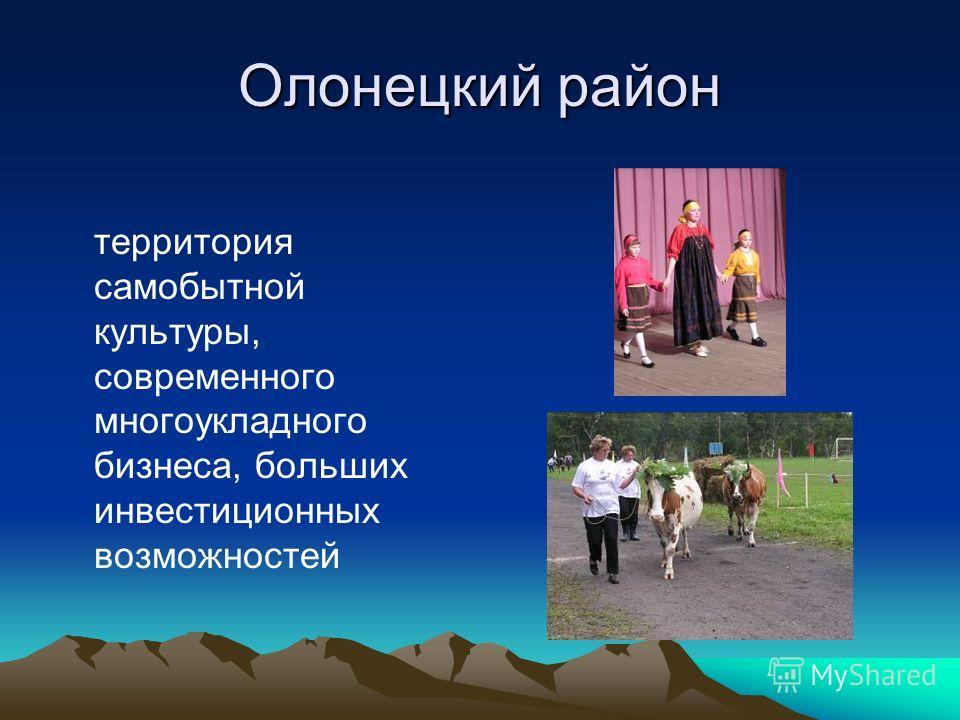 Олонецкий район территория самобытной культуры, современного многоукладного бизнеса, больших инвестиционных возможностей