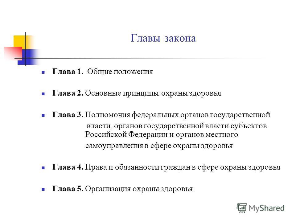 Главы закона Глава 1. Общие положения Глава 2. Основные принципы охраны здоровья Глава 3. Полномочия федеральных органов государственной власти, органов государственной власти субъектов Российской Федерации и органов местного самоуправления в сфере о