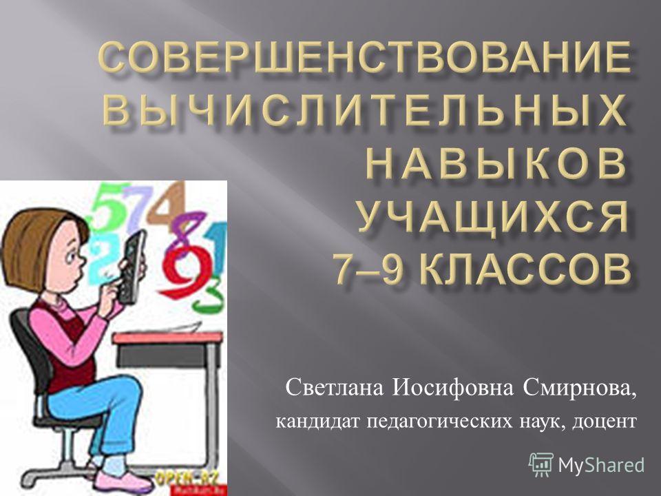 Светлана Иосифовна Смирнова, кандидат педагогических наук, доцент