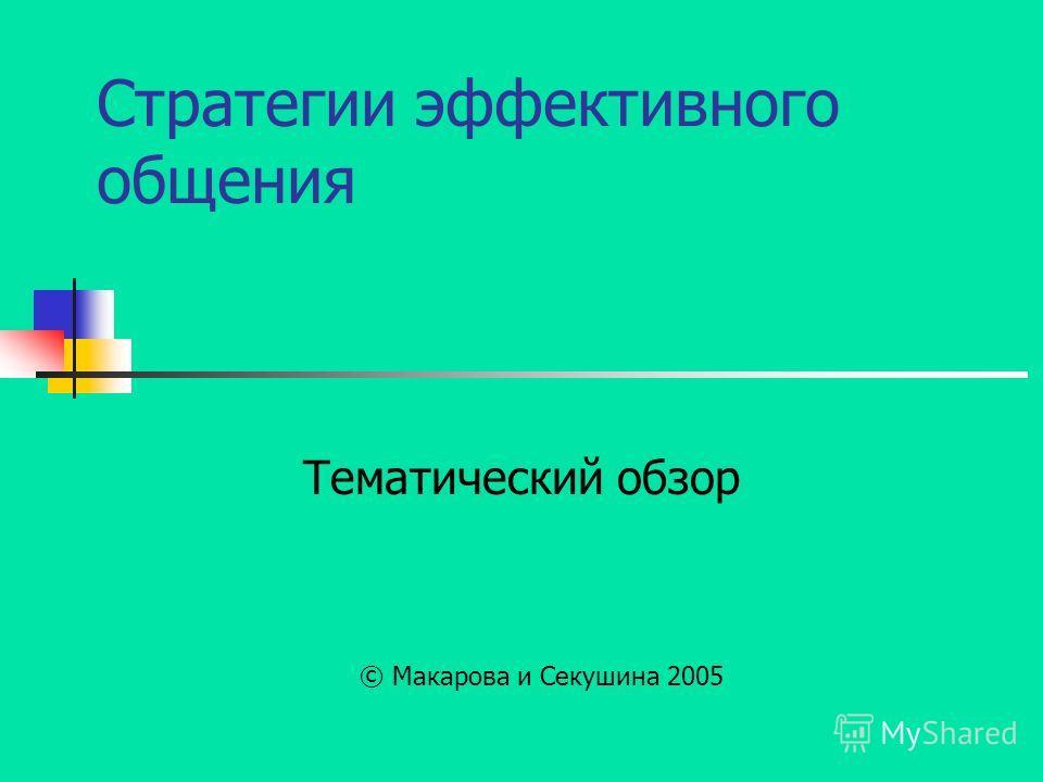 Стратегии эффективного общения Тематический обзор © Макарова и Секушина 2005