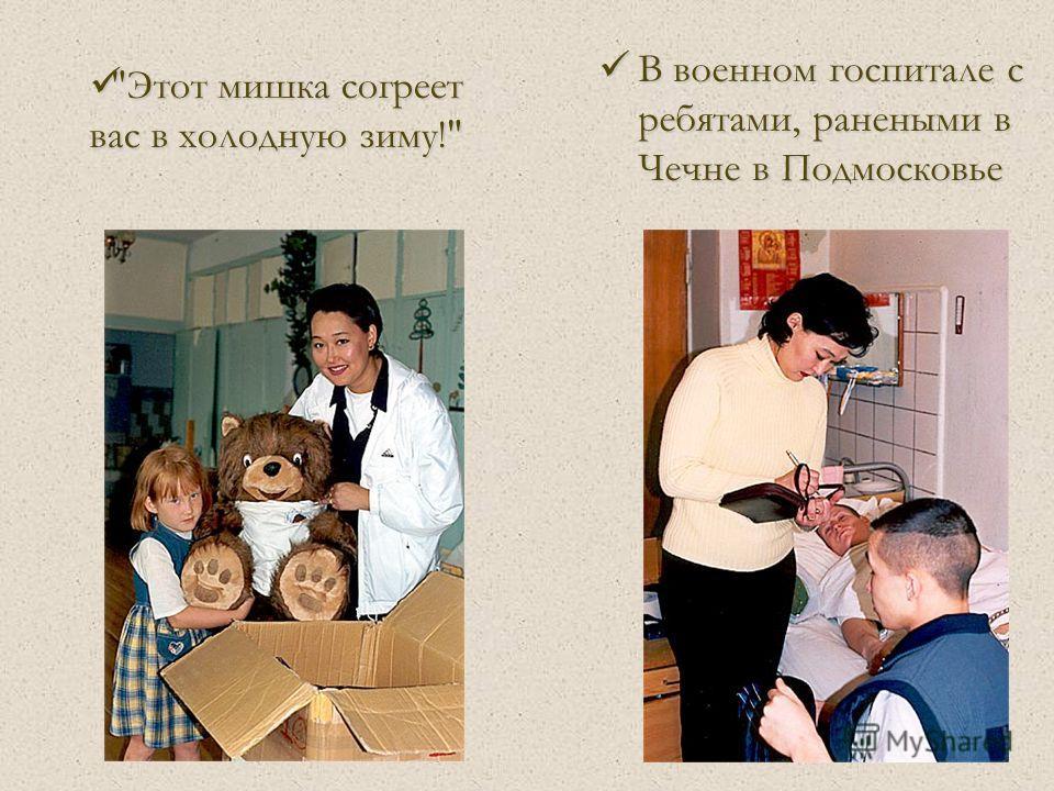 В военном госпитале с ребятами, ранеными в Чечне в Подмосковье В военном госпитале с ребятами, ранеными в Чечне в Подмосковье Этот мишка согреет вас в холодную зиму! Этот мишка согреет вас в холодную зиму!