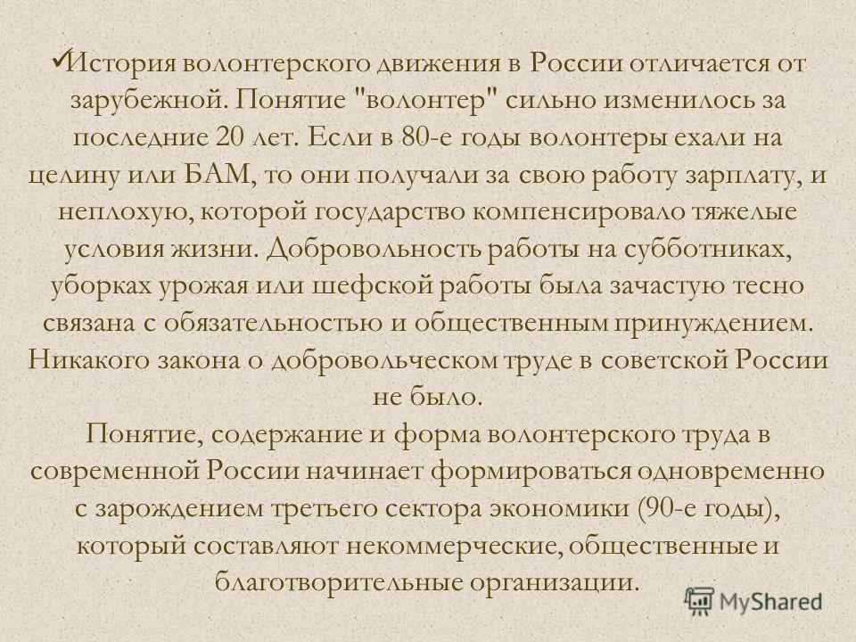 История волонтерского движения в России отличается от зарубежной. Понятие