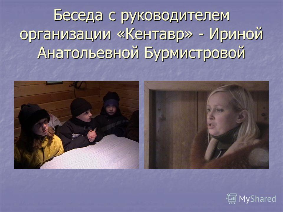 Беседа с руководителем организации «Кентавр» - Ириной Анатольевной Бурмистровой