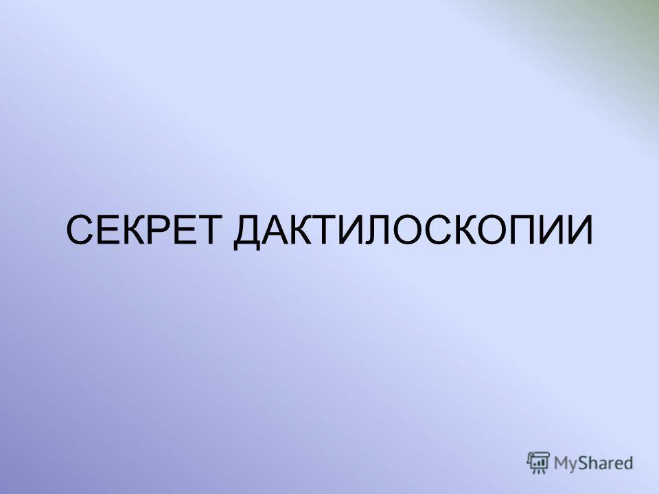 СЕКРЕТ ДАКТИЛОСКОПИИ